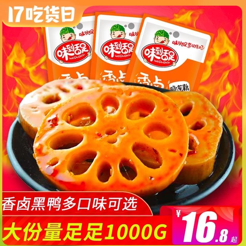 湖南特产味到舌足藕片儿时  麻甜香卤莲藕辣藕辣条麻辣味零食香辣