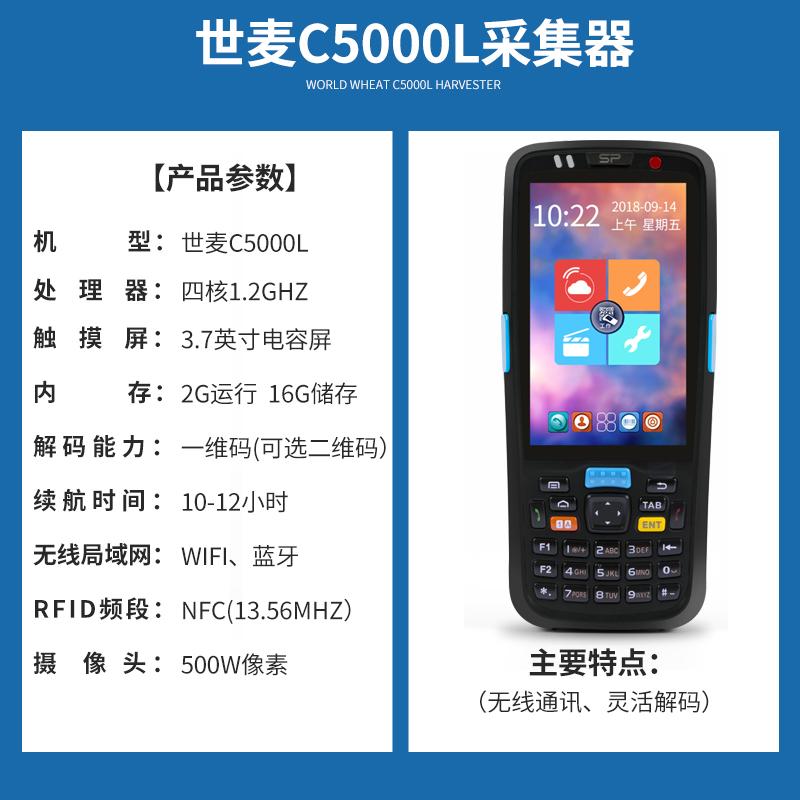 巴 ERP 马帮 旺店通 盘点机 PDA 数据采集器仓储物流管理二次开发 4G 手持安卓全网通 C5000L 世麦