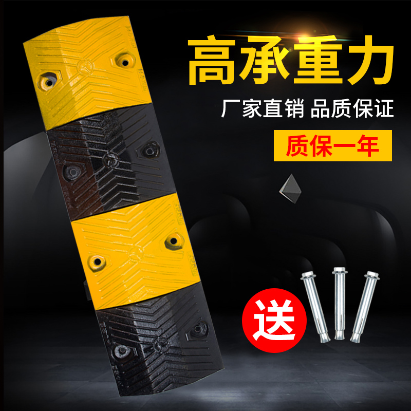 减速带 铸钢铸铁国标汽车道路公路交通设施70mm加厚型橡胶减速板