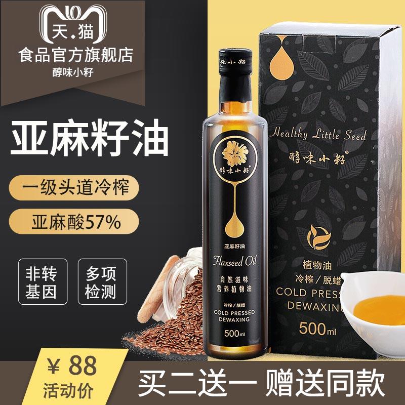 醇味小籽 亚麻籽油冷榨食用油初榨一级火胡麻油送婴儿食谱500ML