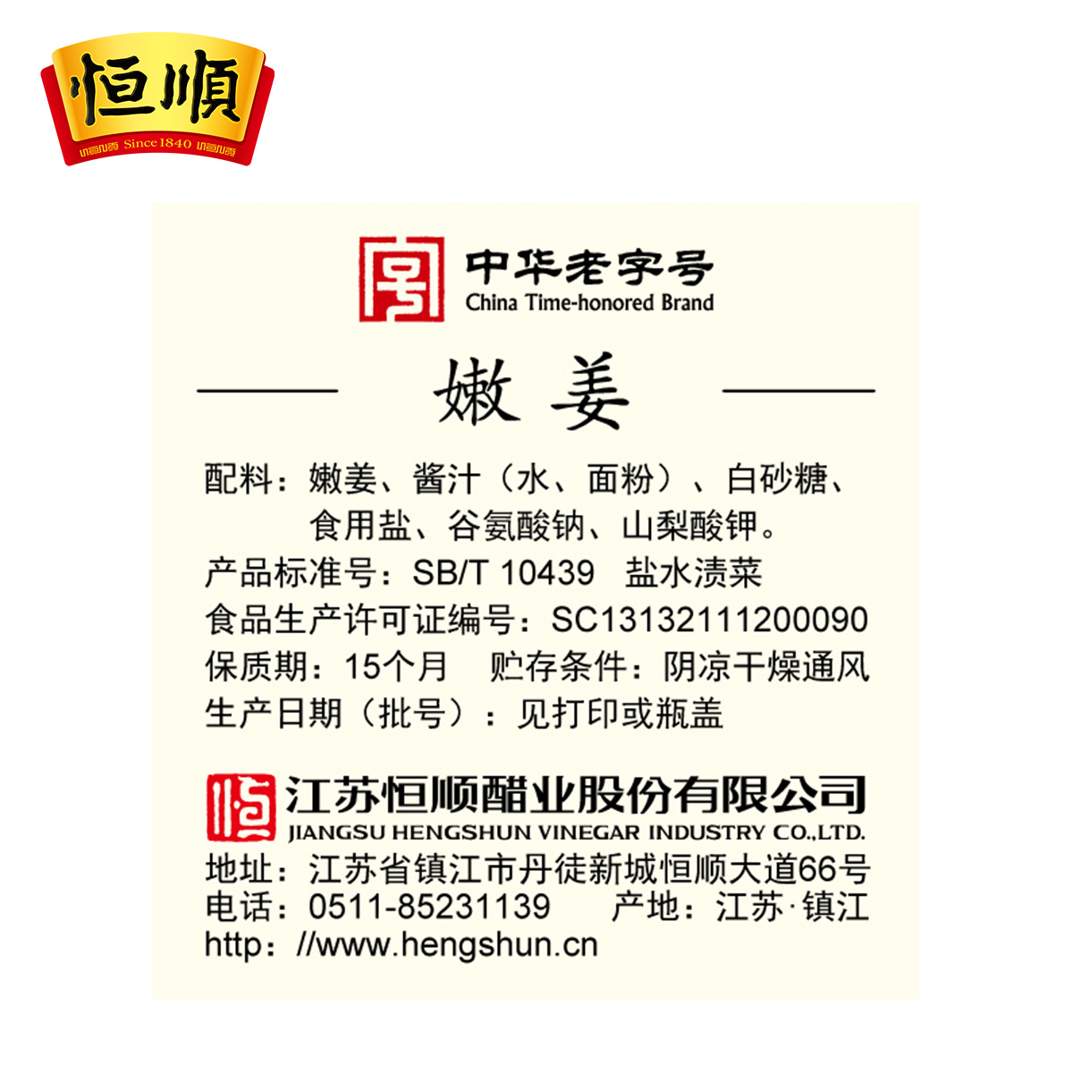 恒顺嫩姜375克/生姜/泡菜小菜咸菜/恒顺香醋/恒顺酱菜/镇江特产