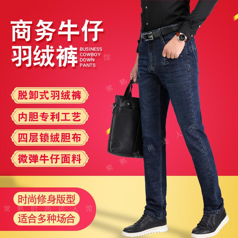 韩版修身牛仔羽绒裤男外穿加厚冬季青年保暖棉裤白鸭绒内胆新款潮