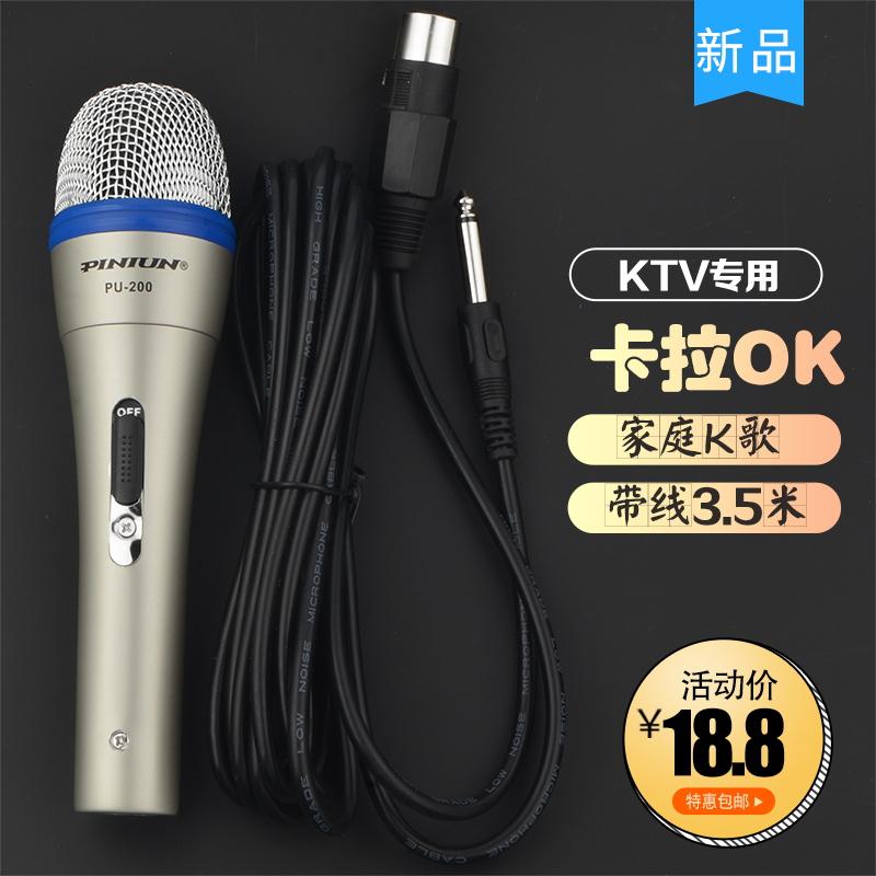 特價包郵 有線話筒KTV家用唱歌功放音箱DVD麥克風卡拉OK帶線3.5米