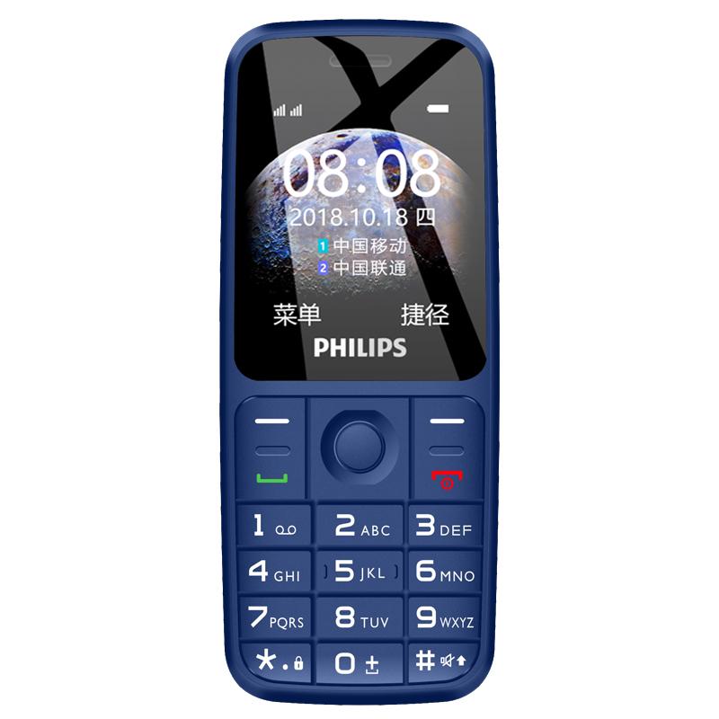 学生备用功能机 老人手机 超长待机 双卡双待 直板按键老人手机 2G 老人机学生机移动联通 E125 飞利浦 Philips