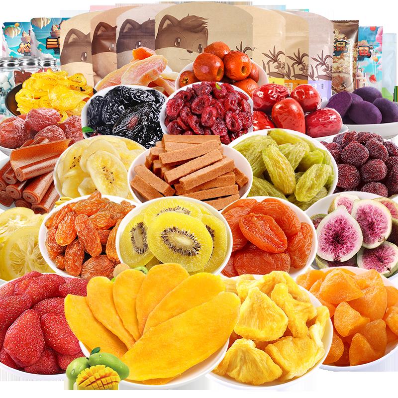 三只松鼠果干大礼包零食组合混合装芒果水果干蜜饯果脯小吃食品