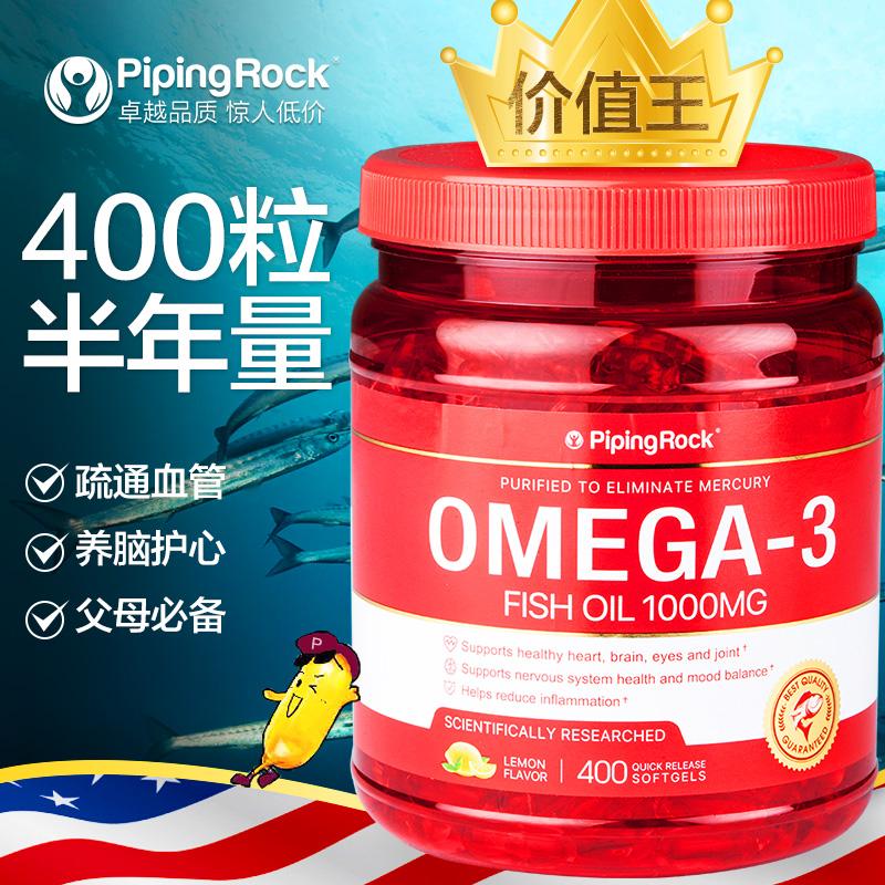可吃1年,护心养脑:400粒x2瓶 美国 朴诺 深海鱼油omega3软胶囊