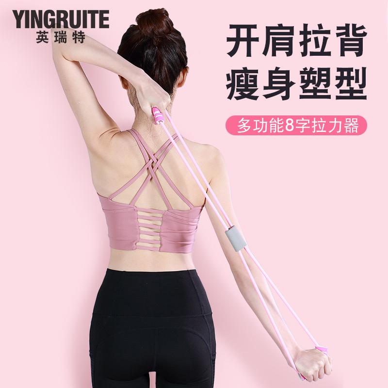 8字拉力器背部訓練器家用肩頸八字彈力繩拉伸帶鍛練手臂健身器材