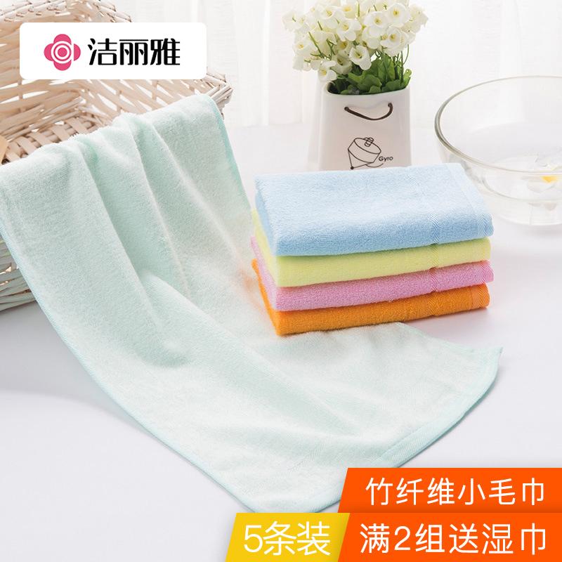 洁丽雅竹浆纤维毛巾儿童专用竹炭美容洗脸家用小长方形宝宝柔 5条