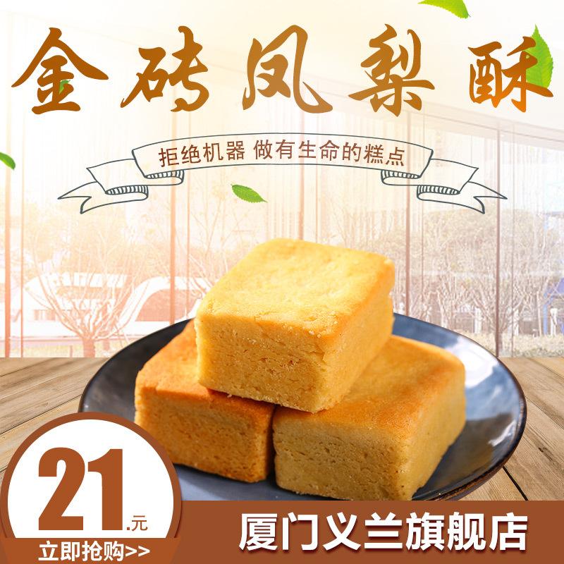 义兰凤梨酥厦门鼓浪屿特产伴手礼传统糕点办公室休闲台湾零食茶点