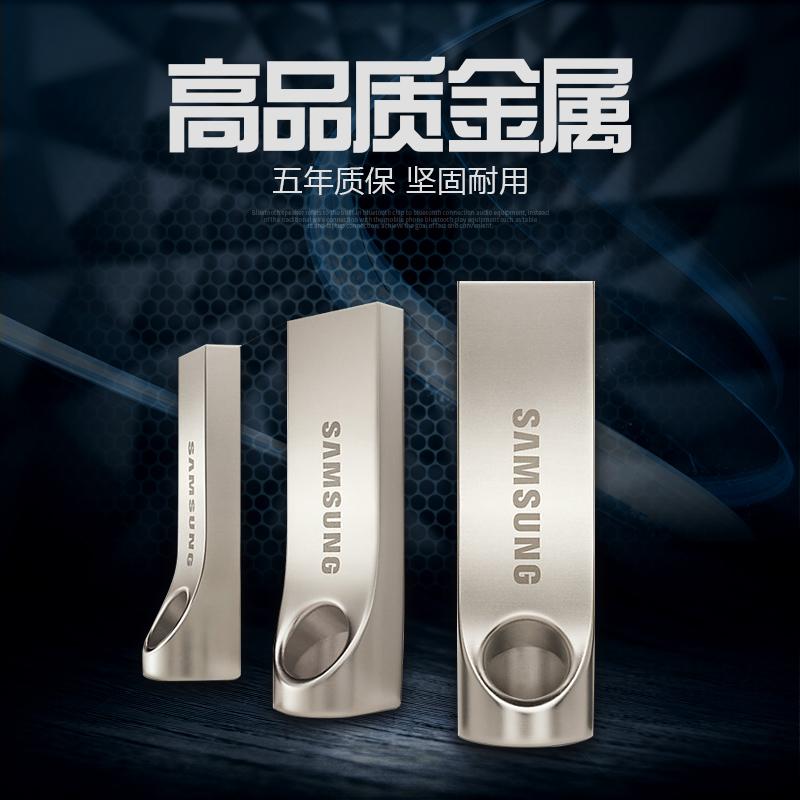 三星 32G U盘 高速 优盘 USB3.0 车载 便携 优盘 定制 个性 刻字