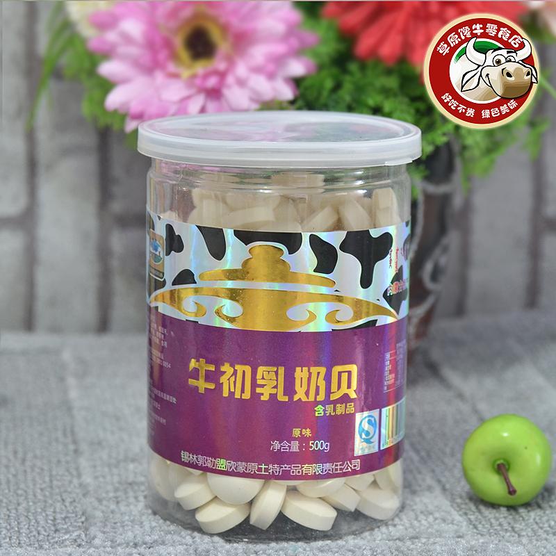 纯牛奶零食包邮 儿童孕妇高钙干吃奶片 内蒙古正宗特产 500g 奶贝