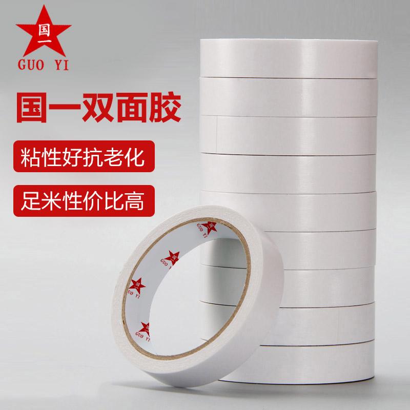 【尚新特惠】超薄白色双面胶带易撕 办公广告家用强力双面胶包邮