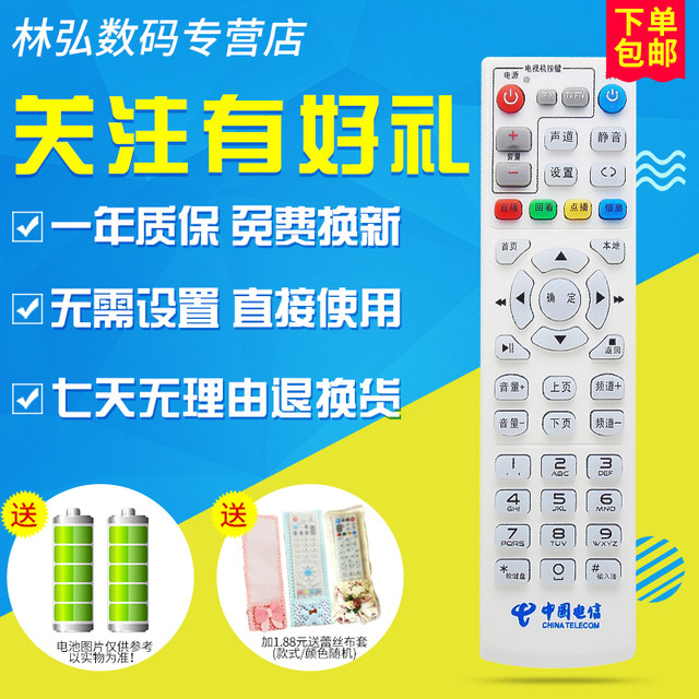 Chinese telecommunications network set-top box universal remote control Skyworth, Huawei, ZTE telecom iptv war generic version of the original box zte LCD TV remote control telecommunications Tianyi E900 S