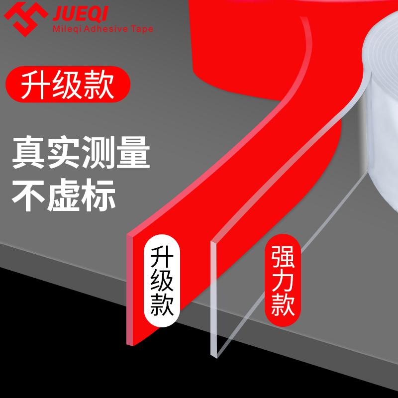 网红同款双面胶黑科技神奇胶带强力万次纳米无痕魔力胶带超薄透明不留痕高粘度固定玻璃墙面爬墙粘防水耐高温