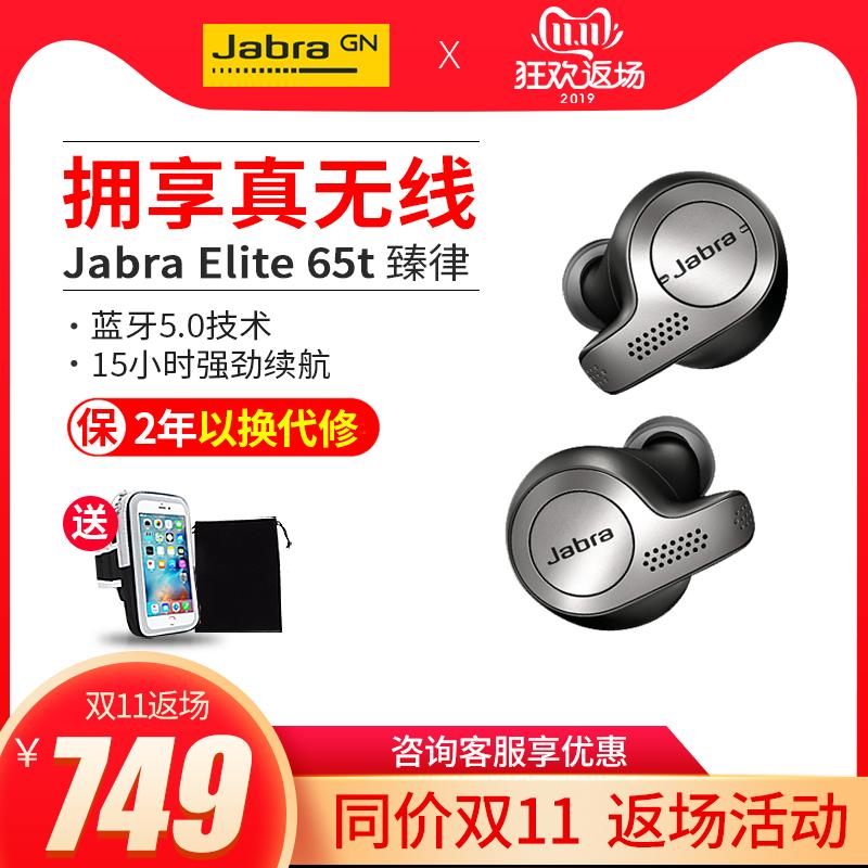 Jabra/捷波朗Elite 65t臻律真無線藍牙耳機跑步音樂入耳式5.0降噪