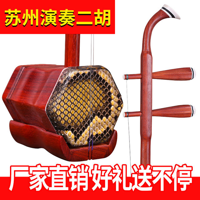 Suzhou national mahogany erhu learn to play national musical instruments factory direct sales to send accessories