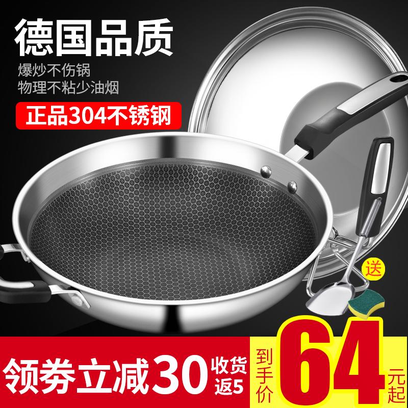 德國304不鏽鋼炒鍋無油煙炒菜鍋無塗層不粘鍋電磁爐燃氣家用鍋具