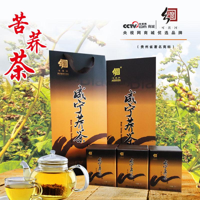 包邮 270g 贵州威宁特产可渡河黑苦荞荞麦茶花草茶茶叶代用茶礼盒装