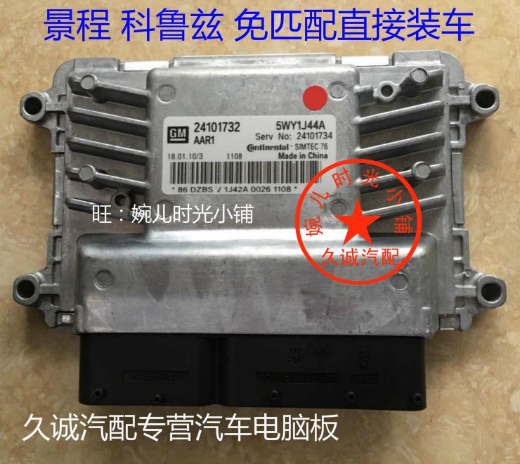雪佛兰景程科鲁兹发动机电脑板ECU 24100628 5WY1J72A 要匹配