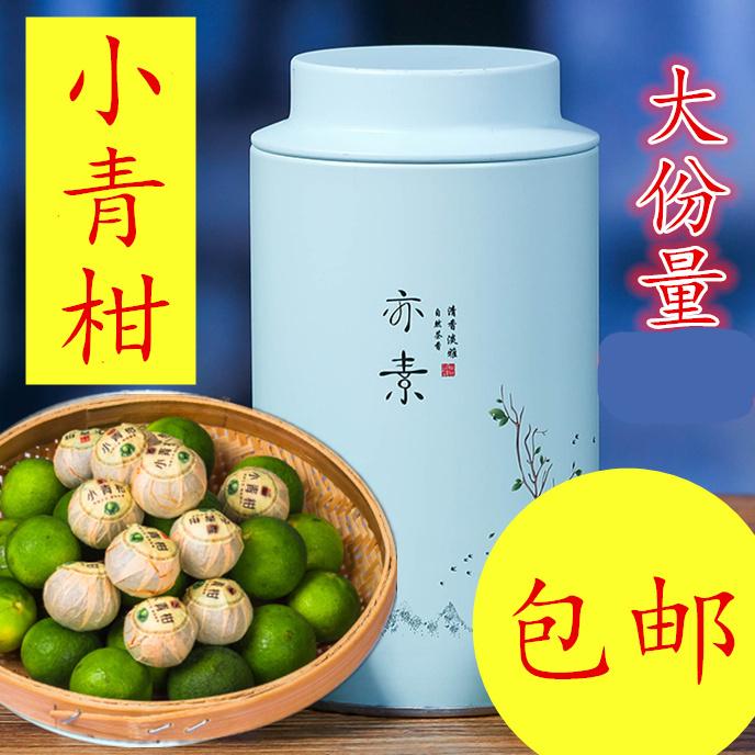 新会生晒小青柑普洱茶叶熟茶陈皮柑普茶小青桔普茶罐装 罐 1