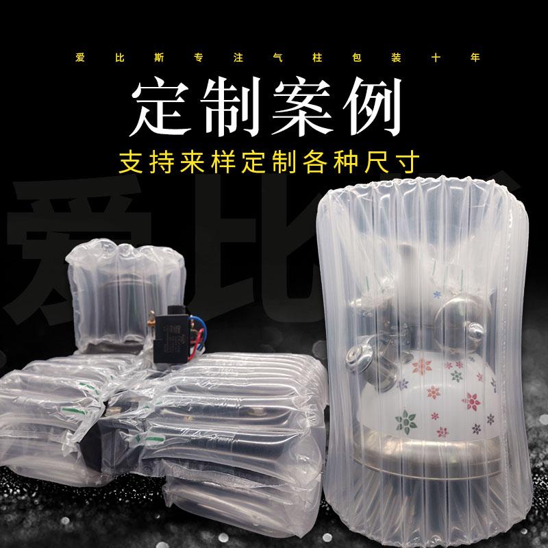 爱比斯8柱铁元气柱袋气泡柱充气气囊快递运输安全保护缓冲气泡袋