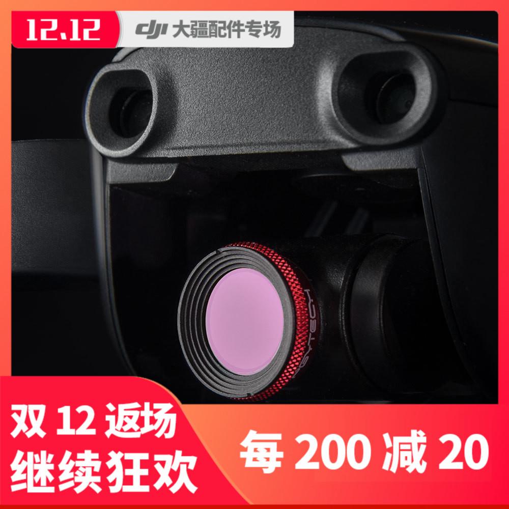 大疆御Air濾鏡DJI/mavicair鍍膜專業UV保護鏡ND減光鏡偏振鏡CPL