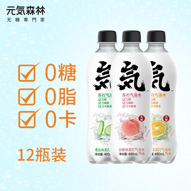 无糖零脂0卡,三口味:元気森林 苏打气泡水 480mlx12瓶
