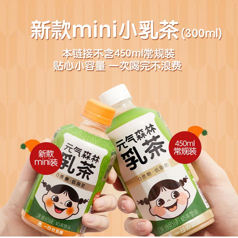 元气森林低糖网红饮料乳茶300ml*4瓶