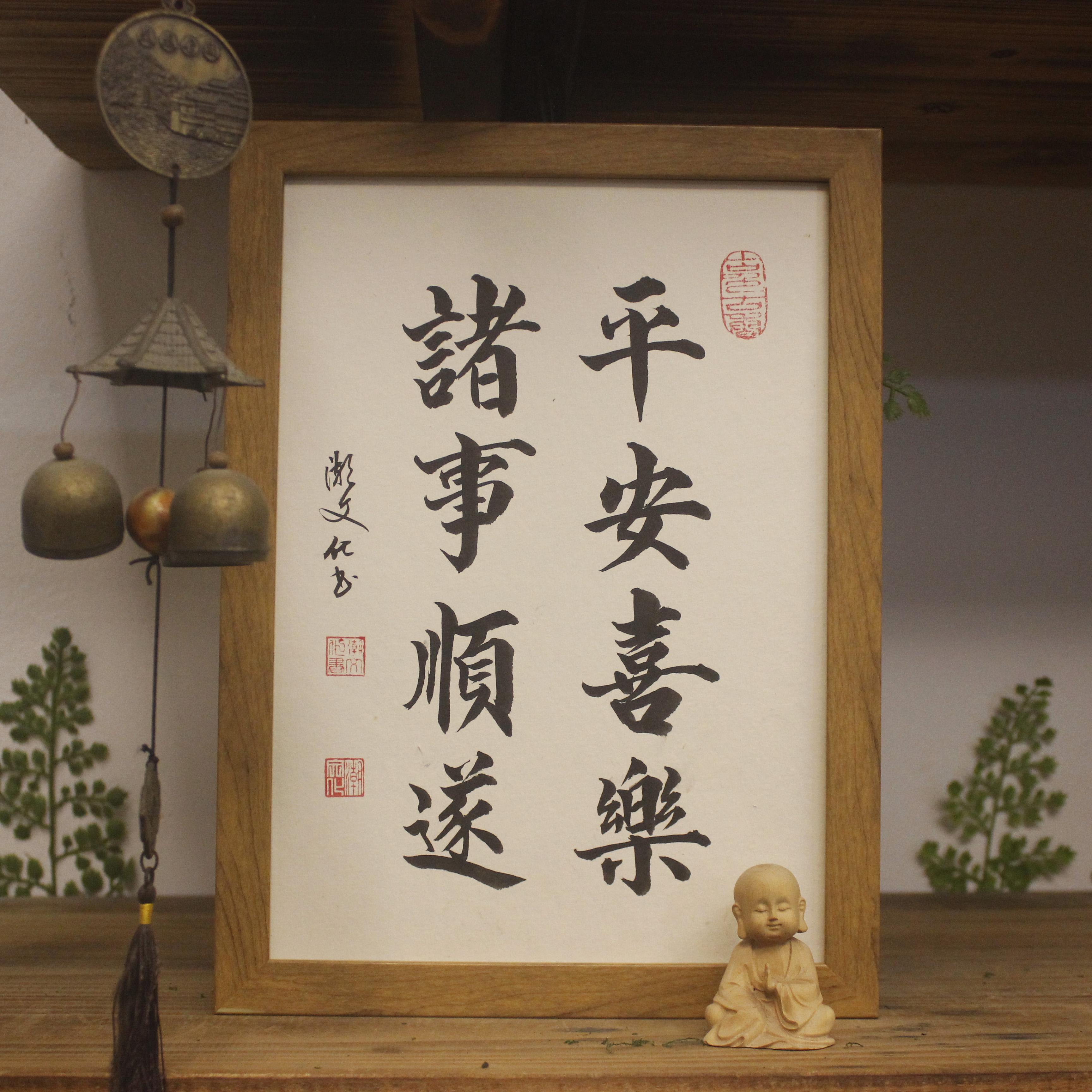 平安喜諸事逐毛筆字掛畫裝手寫真跡勵志性禮物辦公桌面實木框