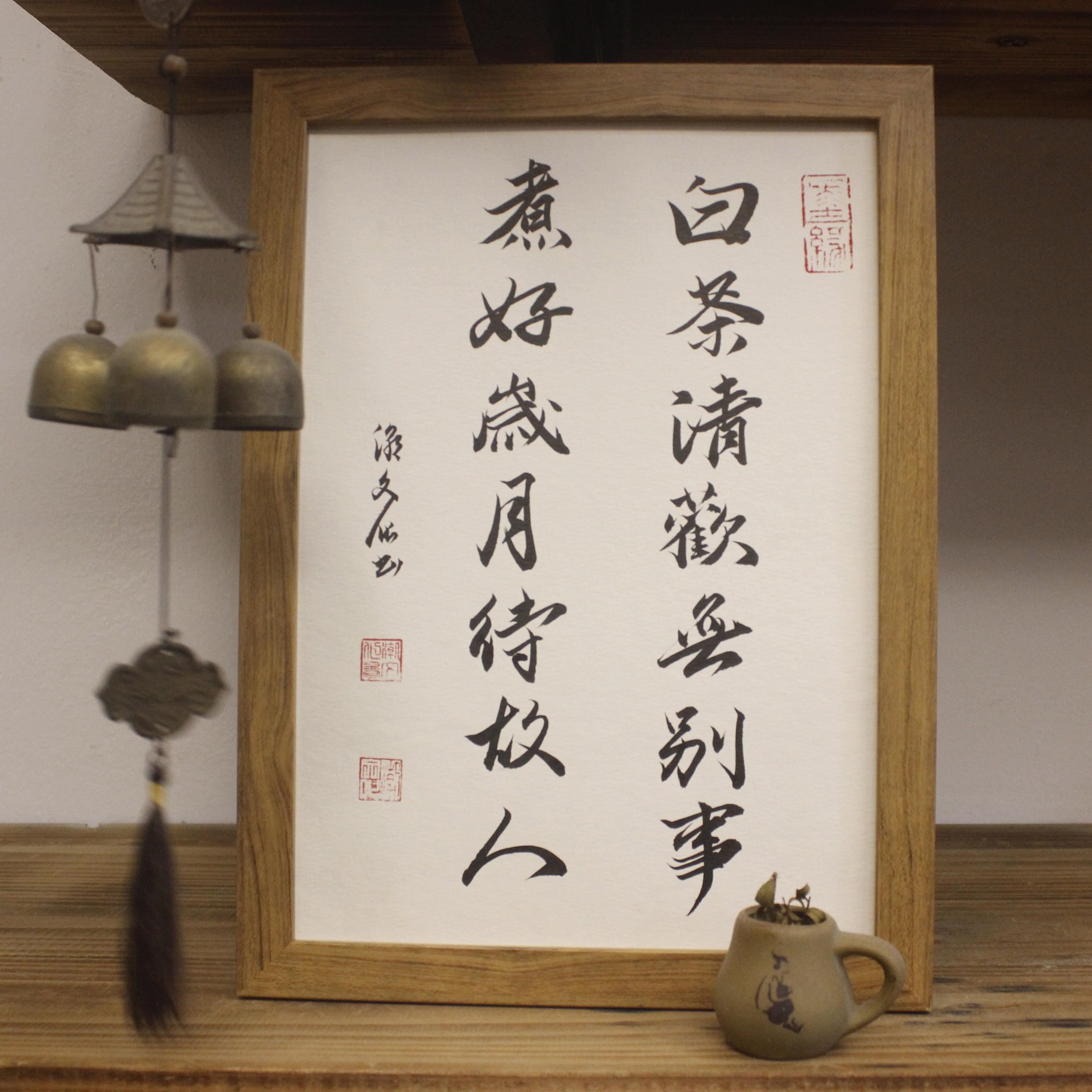 白茶清歡無別事煮好歲月待故人掛畫書法手寫真跡勵志座右銘擺臺個