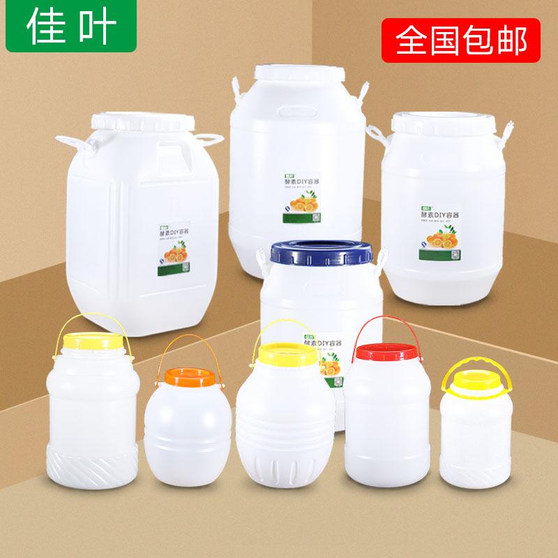 佳葉食品級塑料桶家用酵素桶密封發酵釀酒桶大號儲水桶帶蓋手提桶