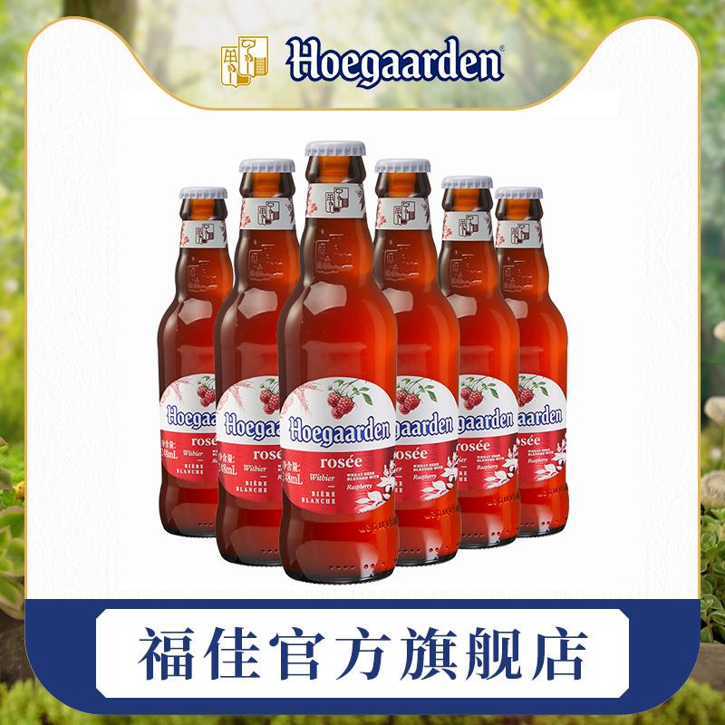 福佳 比利时 精酿玫瑰红果啤酒 248mlx6瓶 清甜果味