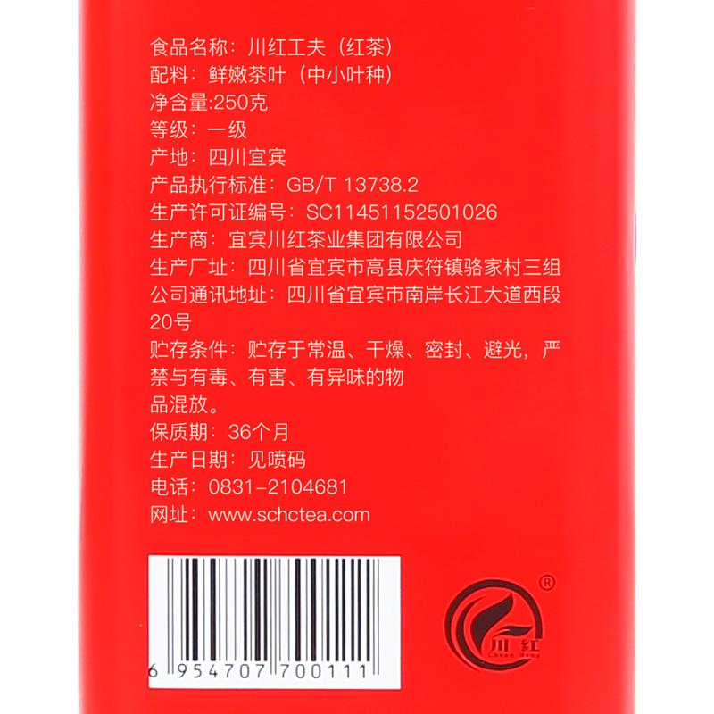 茶叶特级浓香型散装茶叶送长辈礼盒装半斤装 2019 新茶尝鲜川红红茶