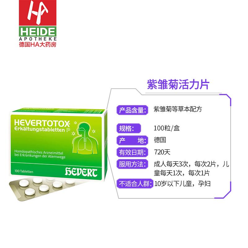 德国Hevert菲德紫锥菊术后恢复产后养护提升免疫力增强体质100粒