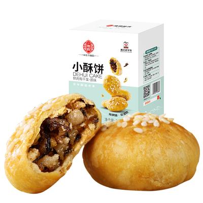 德辉小酥饼梅干菜肉金华黄山风味烧饼小吃浙江美食特产零食礼盒