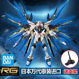 Bandai assembled model up to RG Gross pirate unicorn obituary notice heresy Assault fate free 00 flying wing
