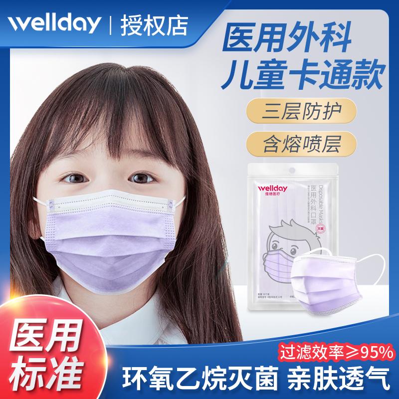维德医疗医用外科儿童口罩一次性无菌防飞沫病菌女童小孩专用面罩