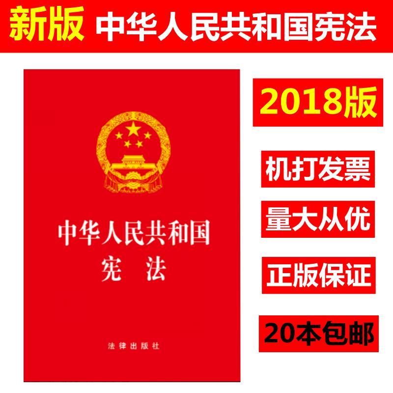 憲法條文 憲法修正案 含宣誓詞 中國憲法 法律出版社憲法規法條 開現行 32 年新修訂版法律法規 2018 中華人民共和國憲法單行本 包郵