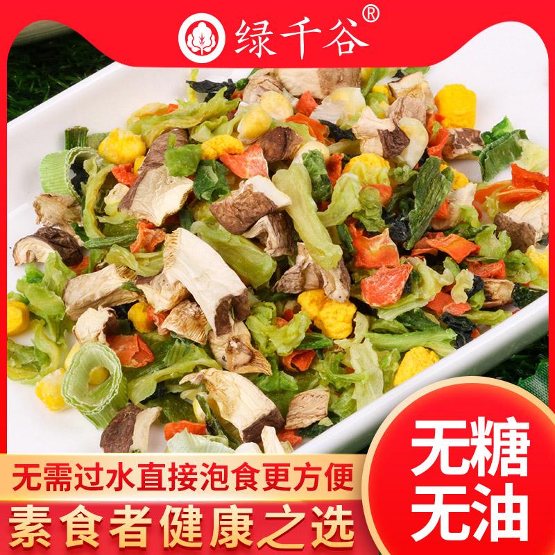 绿千谷脱水蔬菜健身低卡营养无油无糖混合干菜包泡面伴侣干货包邮