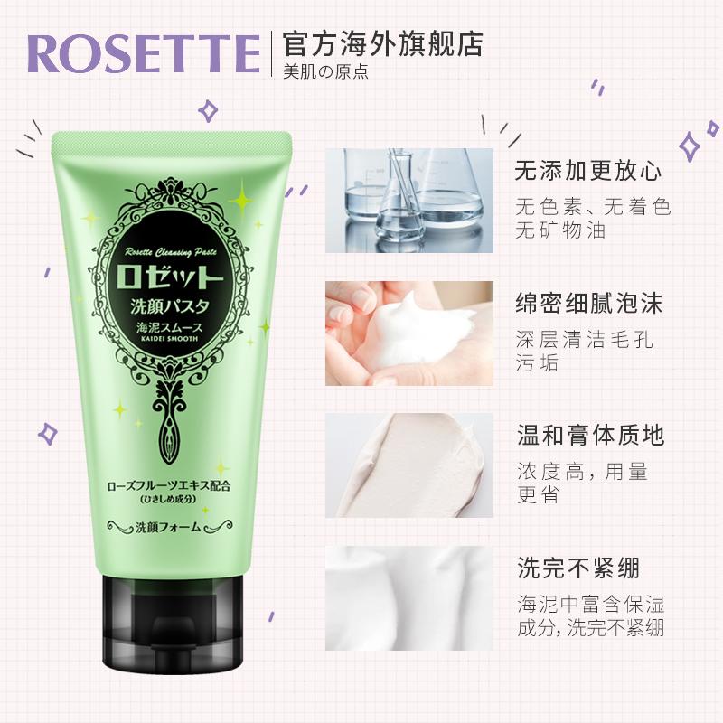 【组合】Rosette/露姬婷海泥毛孔清洁洗面奶120g*2男女去黑头日本