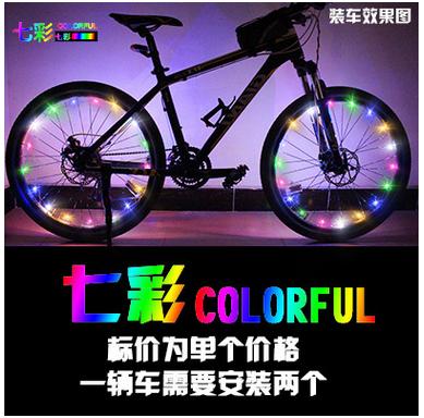 山地自行车灯夜骑风火轮灯轮胎七彩灯装饰灯LED死飞单车配件装备