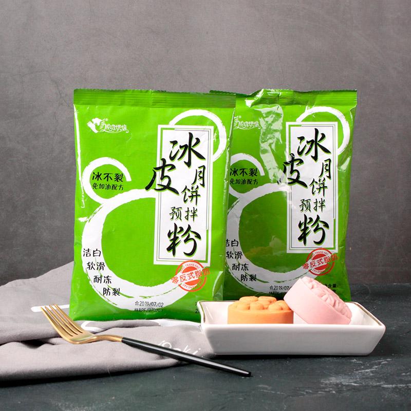 成功 冰皮月饼预拌粉 200g 1.8元包邮