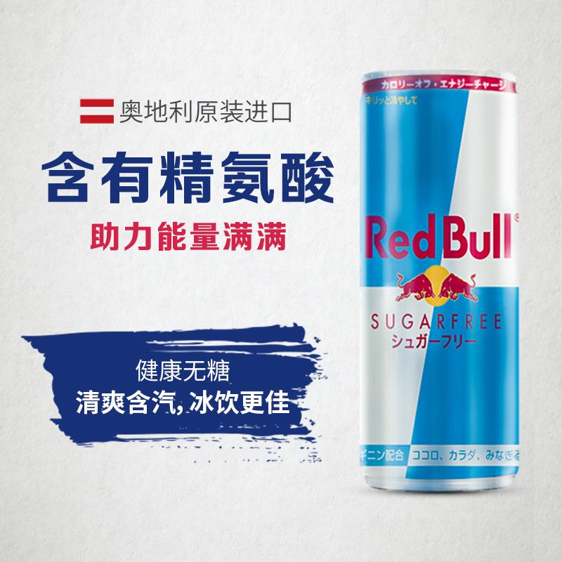临期特价,奥地利进口,无糖提神:250mlx12罐 redbull红牛 功能饮料