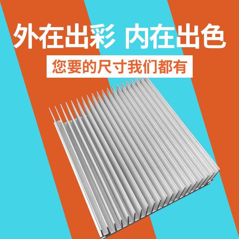底板超厚散热器铝型材宽260散热板铝散热片led导热块长度可定制