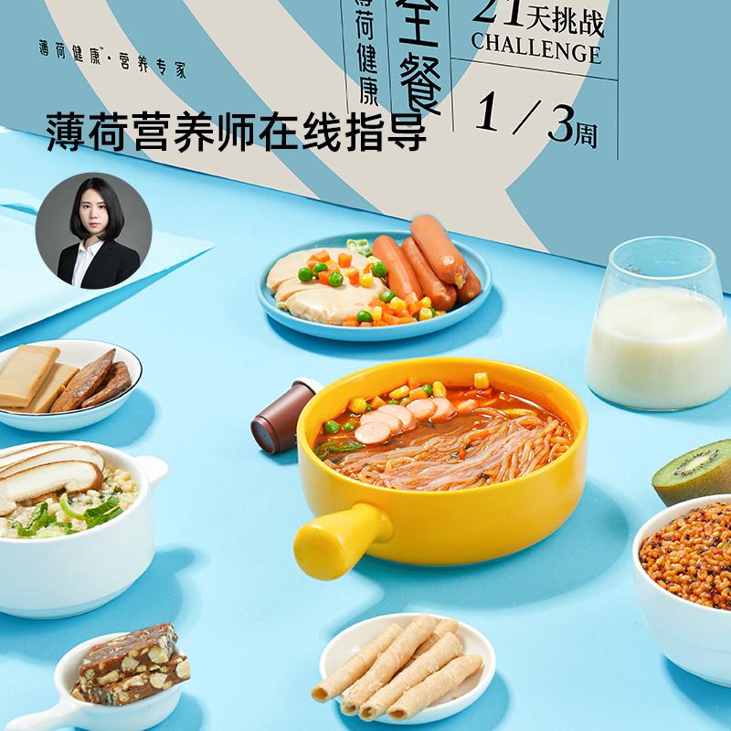 薄荷健康21天全餐代餐控卡饱腹营养早餐含低脂轻食健身餐食品套餐 - 图0