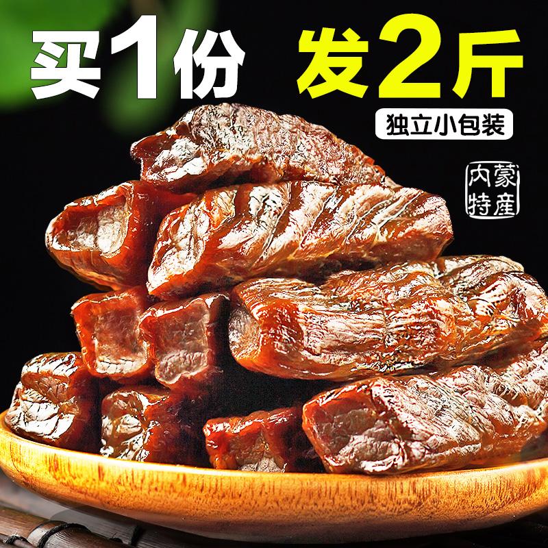 包手撕牛肉干小零食小吃袋装特产熟食真空 2 500g 内蒙古风干牛肉干