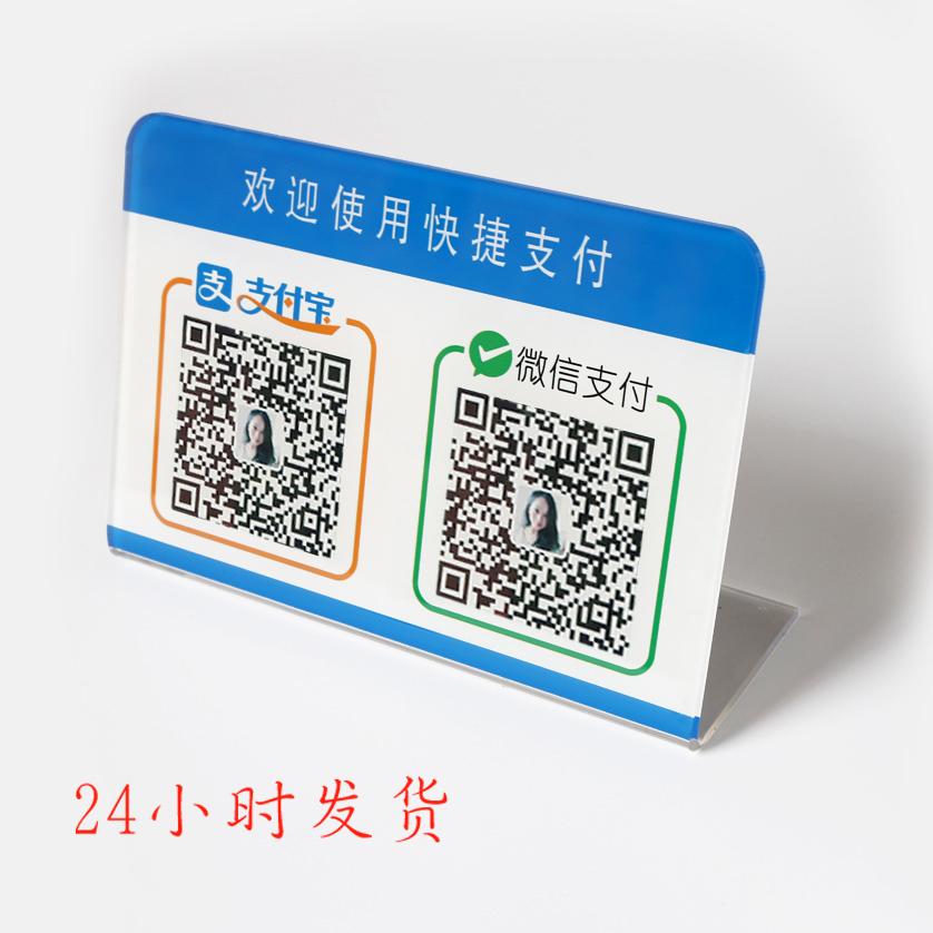 微信二维码牌台牌亚克力标识牌提示牌扫码收款牌二维码支付牌定制