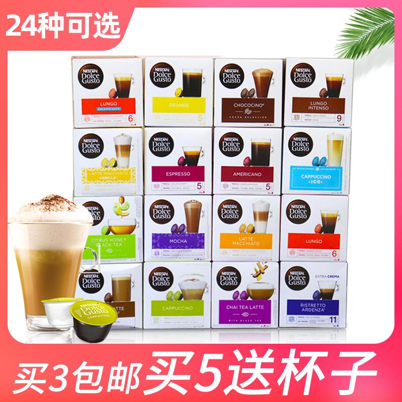 買3盒包郵雀巢多趣酷思咖啡膠囊dolce gusto膠囊咖啡機專用膠囊