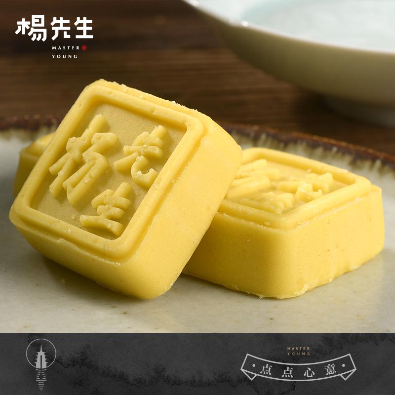 杨先生的绿豆糕210g办公室网红糕点零食传统手工杭州特产小吃点心