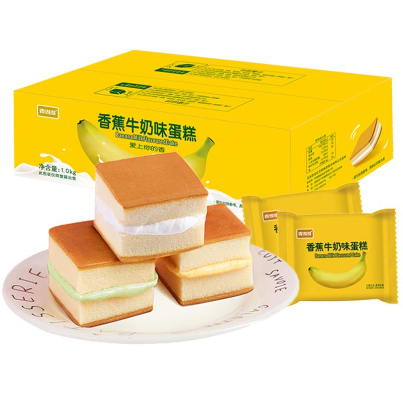 买一箱送一整箱的 网红早餐蛋糕 宿舍面包糕点心休闲小零食品小吃